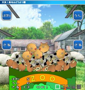 天災!保毛山動物園
